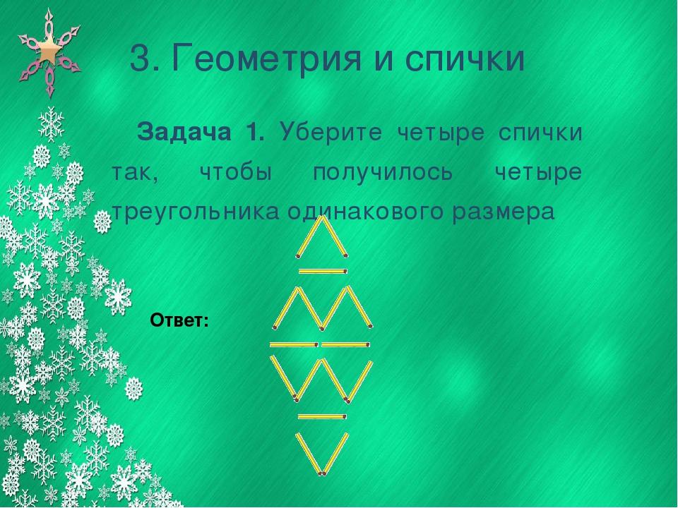 3. Геометрия и спички Задача 1. Уберите четыре спички так, чтобы получилось ч...