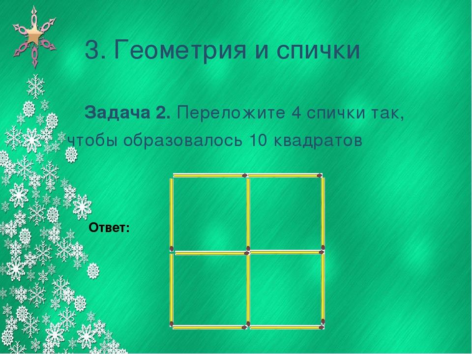 3. Геометрия и спички Задача 2. Переложите 4 спички так, чтобы образовалось 1...