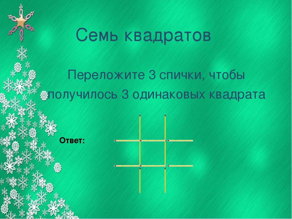 Семь квадратов Переложите 3 спички, чтобы получилось 3 одинаковых квадрата От...