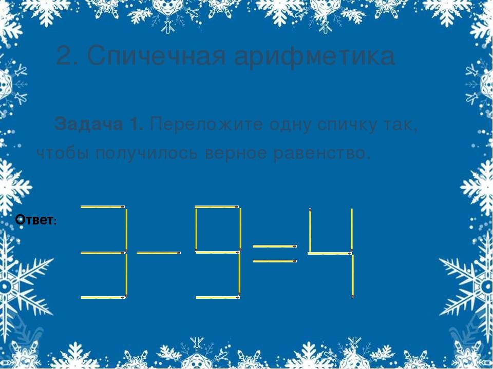 2. Спичечная арифметика Задача 1. Переложите одну спичку так, чтобы получилос...