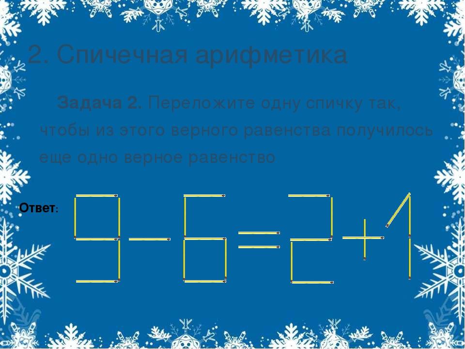 2. Спичечная арифметика Задача 2. Переложите одну спичку так, чтобы из этого...