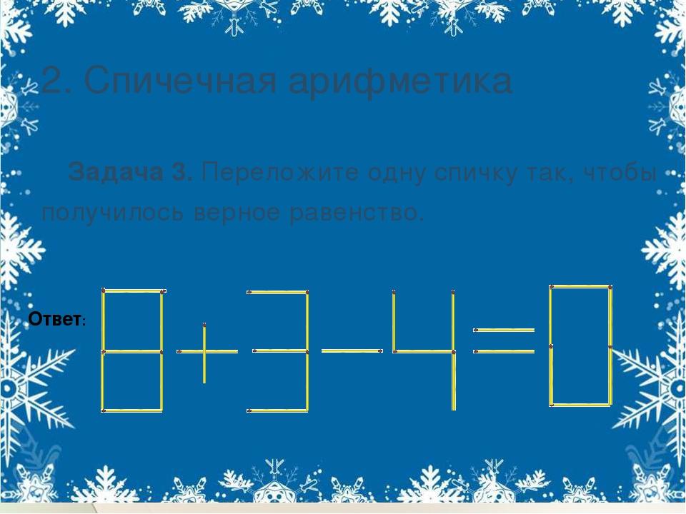 2. Спичечная арифметика Задача 3. Переложите одну спичку так, чтобы получилос...