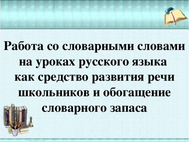 Доклад по русскому языку на тему 8971