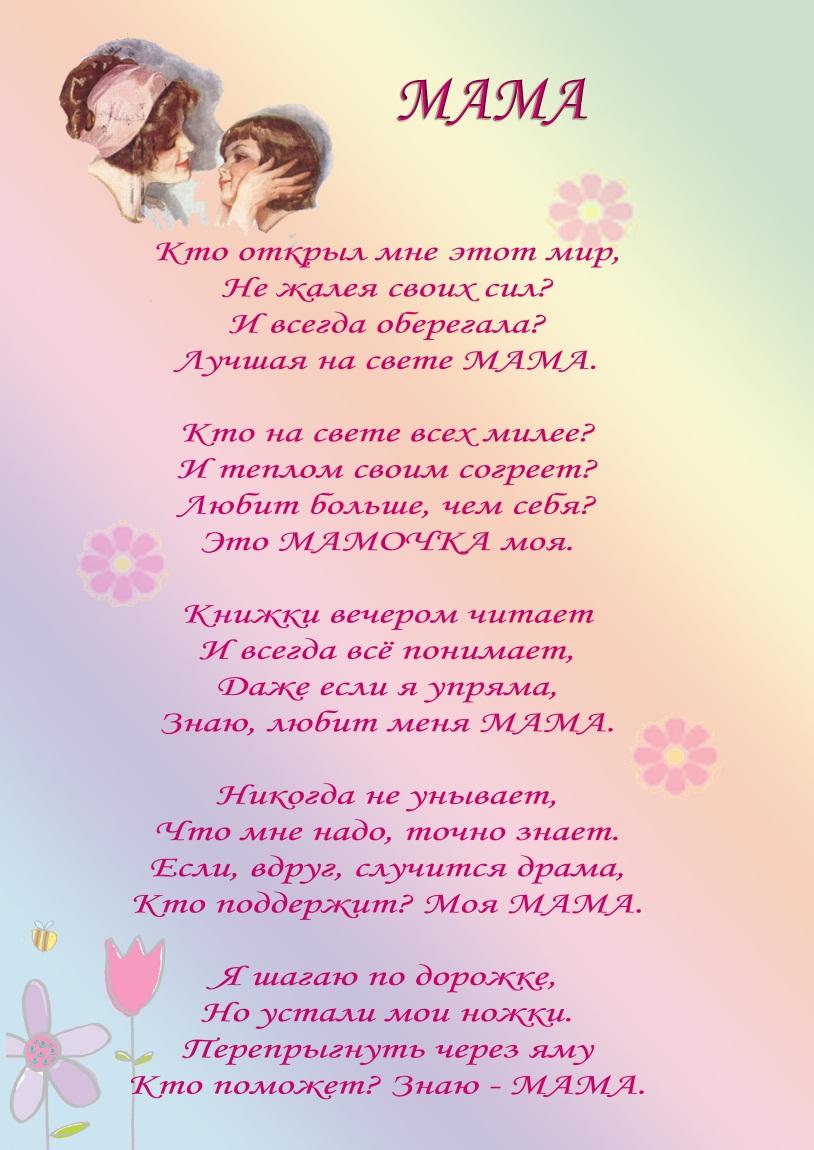 этого, стихи для матери в день матери дорожек