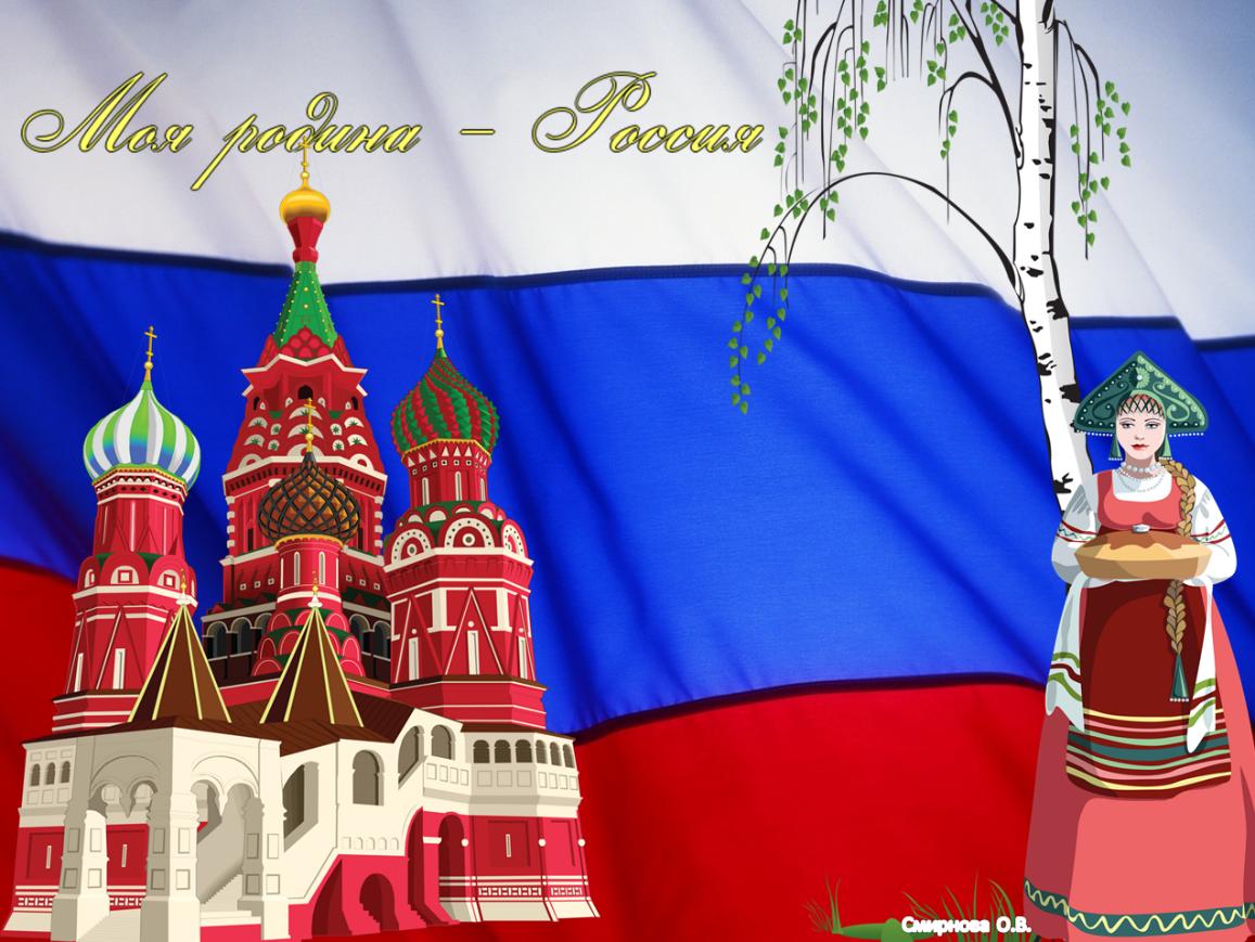картинки на тему великая россия удар шее делает