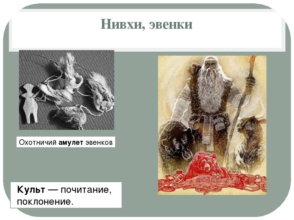 Нивхи, эвенки Культ— почитание, поклонение. Охотничий амулет эвенков