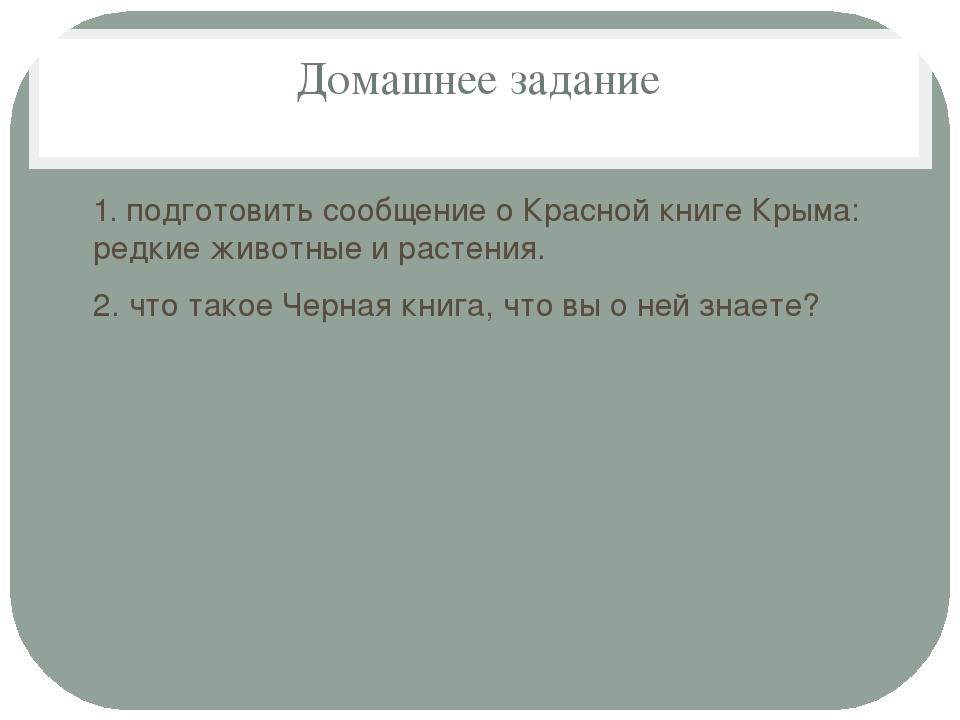 Домашнее задание 1. подготовить сообщение о Красной книге Крыма: редкие живот...