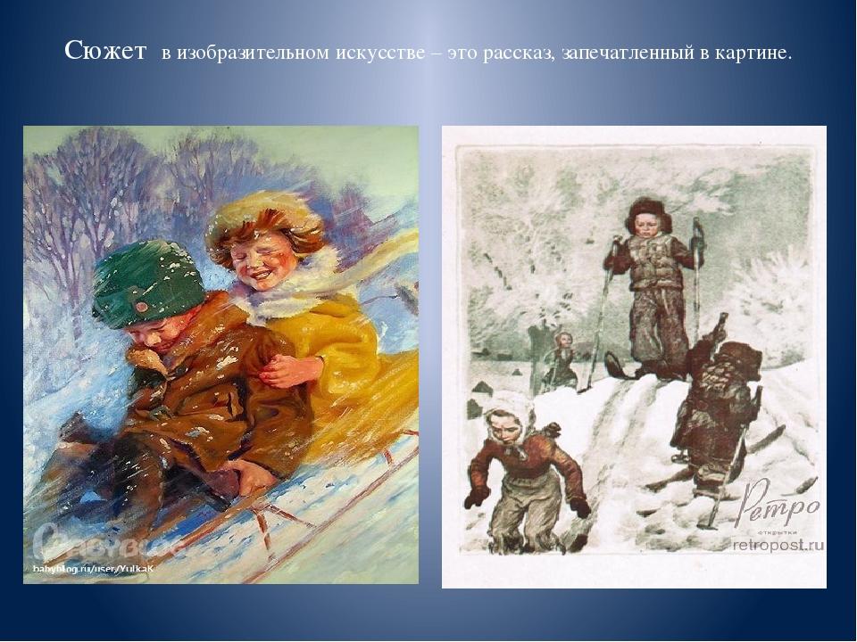 Сюжет в изобразительном искусстве – это рассказ, запечатленный в картине.