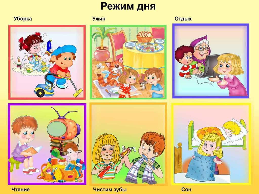 Картинка для дошкольников режим дня в доу