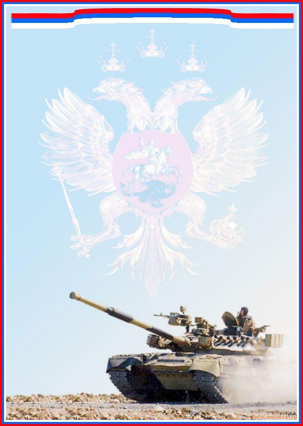 Фон поздравления для военных