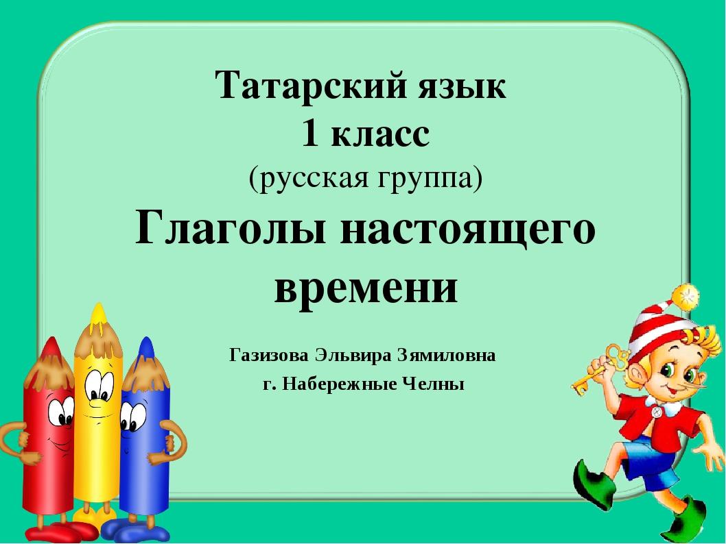 Газизова Эльвира Зямиловна г. Набережные Челны Татарский язык 1 класс (русск...