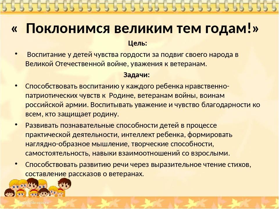 « Поклонимся великим тем годам!» Цель: Воспитание у детей чувства гордости за...