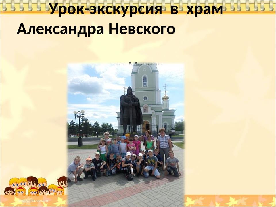 Урок-экскурсия в храм Александра Невского пгт Мучкап