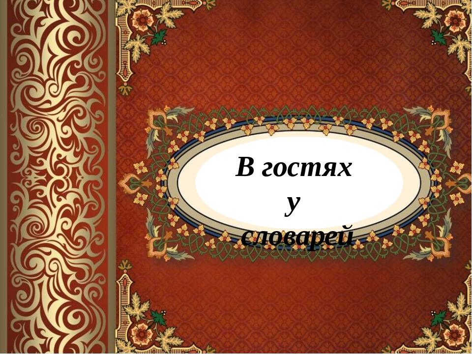 В гостях у словарей