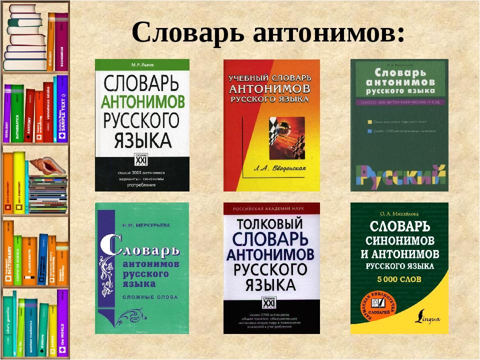 Словарь антонимов: