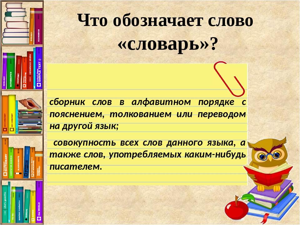 Что обозначает слово «словарь»? сборник слов в алфавитном порядке с пояснение...