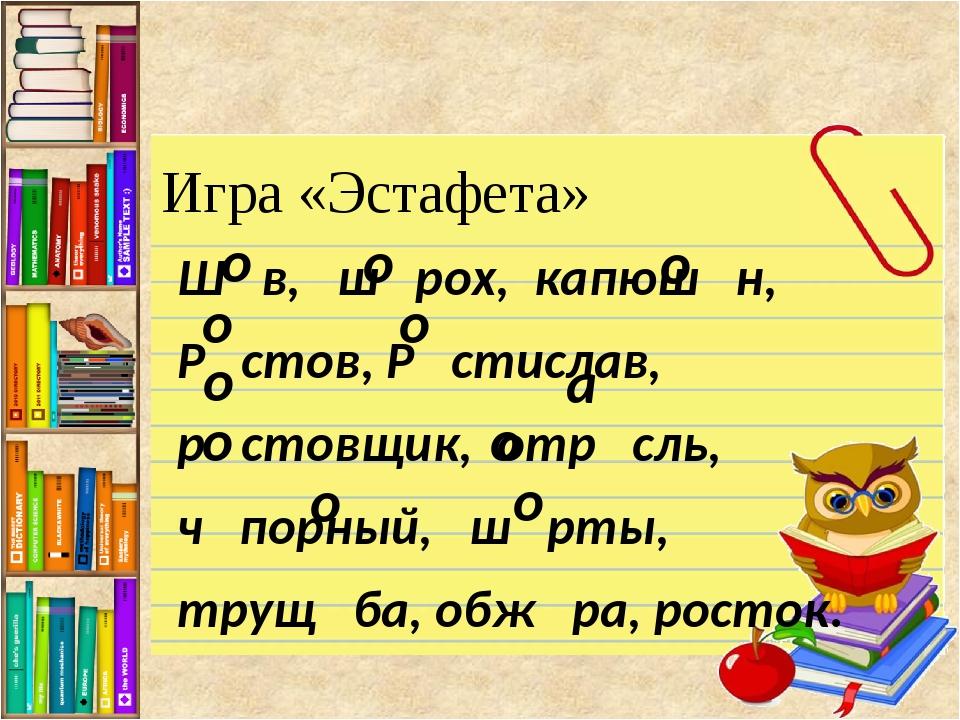 Игра «Эстафета» Ш в, ш рох, капюш н, Р стов, Р стислав, р стовщик, отр сль, ч...