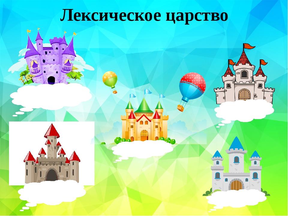 Лексическое царство Многозначные Антонимы Синонимы Лексикон Омонимы