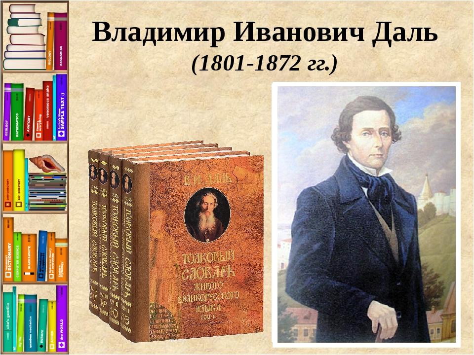 Владимир Иванович Даль (1801-1872 гг.)