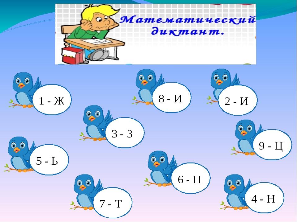 1 - Ж 5 - Ь 3 - З 7 - Т 6 - П 4 - Н 9 - Ц 2 - И 8 - И