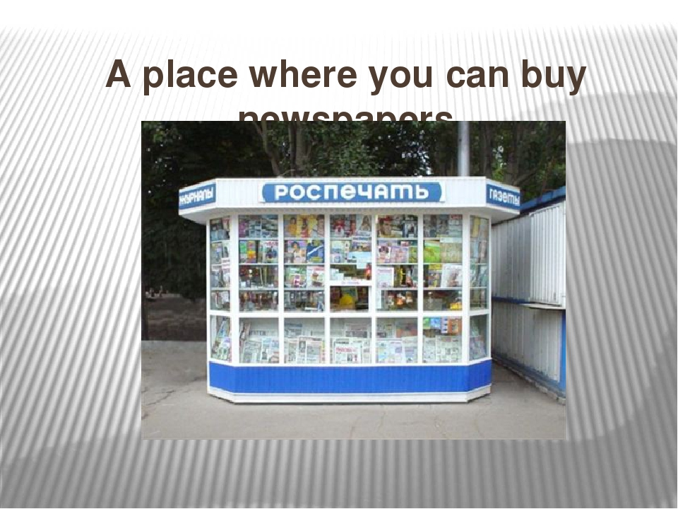 A place where you can buy newspapers
