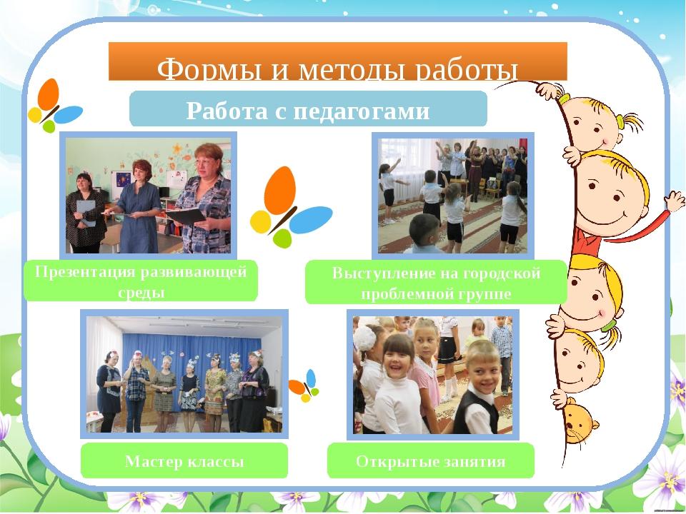 Формы и методы работы Работа с педагогами Презентация развивающей среды Масте...