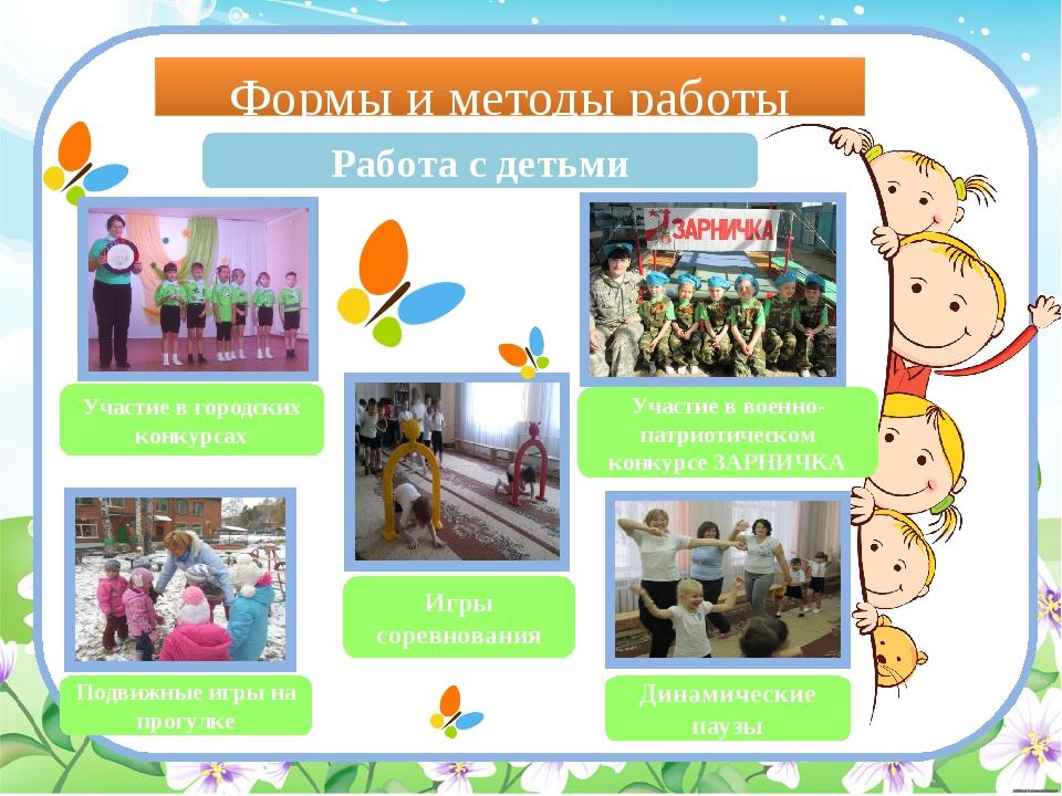 Формы и методы работы Работа с детьми Участие в городских конкурсах Подвижные...