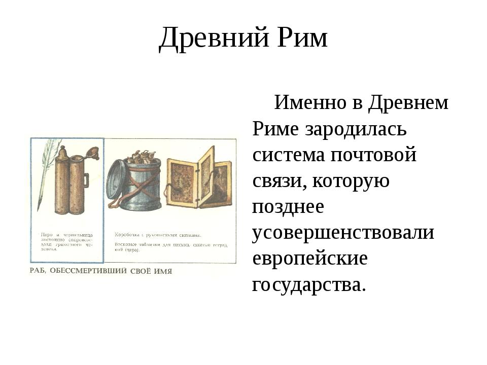 Древний Рим Именно в Древнем Риме зародилась система почтовой связи, которую...