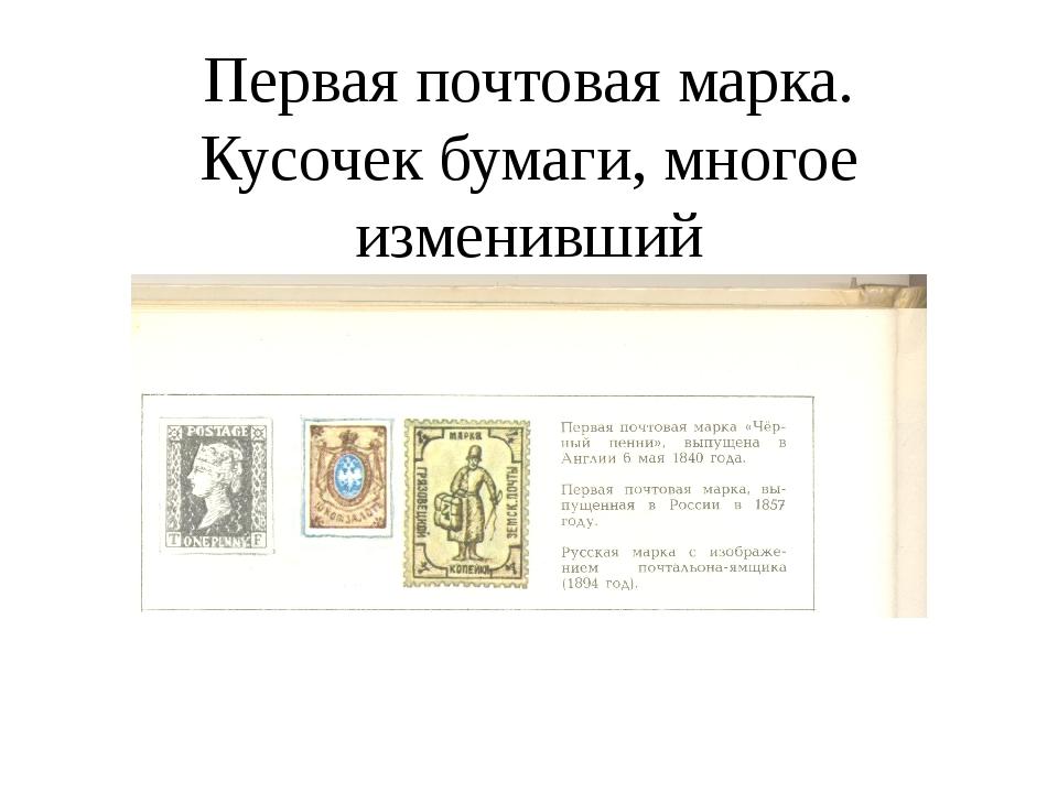 Первая почтовая марка. Кусочек бумаги, многое изменивший