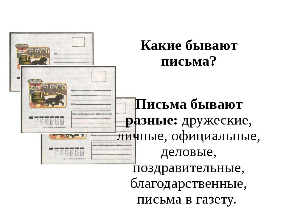 Какие бывают письма? Письма бывают разные: дружеские, личные, официальные, де...