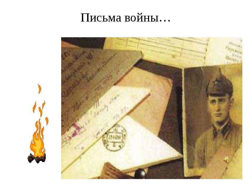 Письма войны…