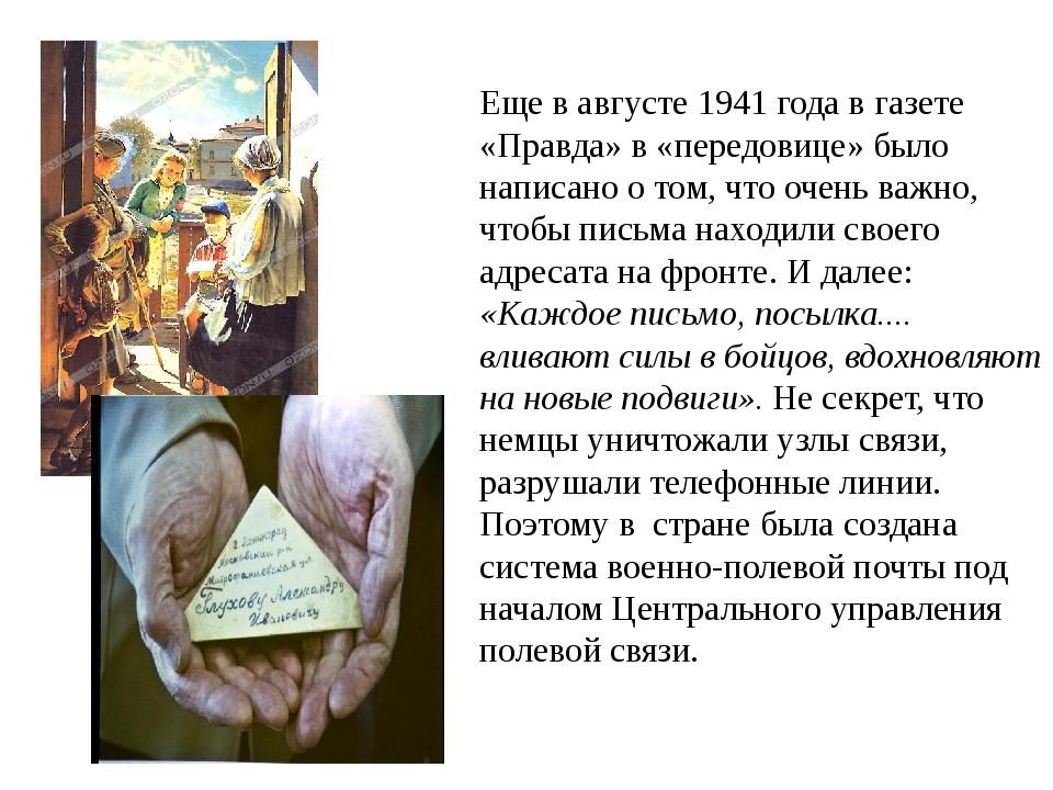 Еще в августе 1941 года в газете «Правда» в «передовице» было написано о том,...
