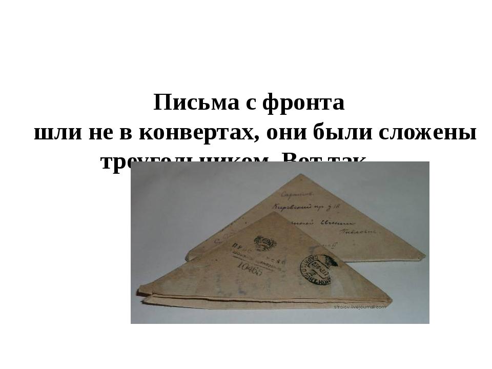 Письма с фронта шли не в конвертах, они были сложены треугольником. Вот так…
