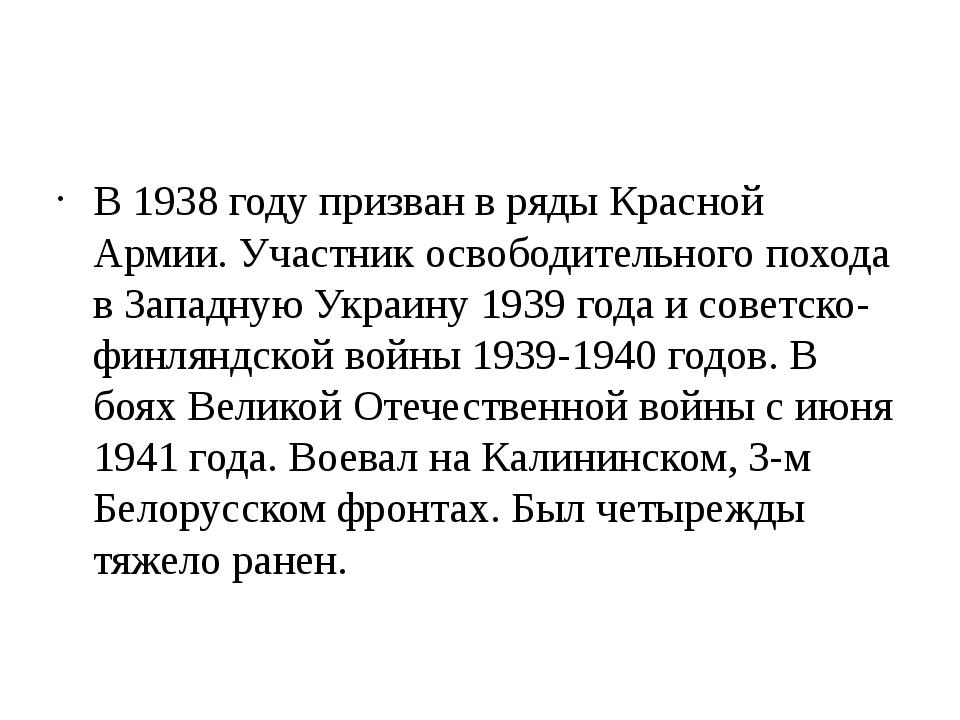 В 1938 году призван в ряды Красной Армии. Участник освободительного похода в...