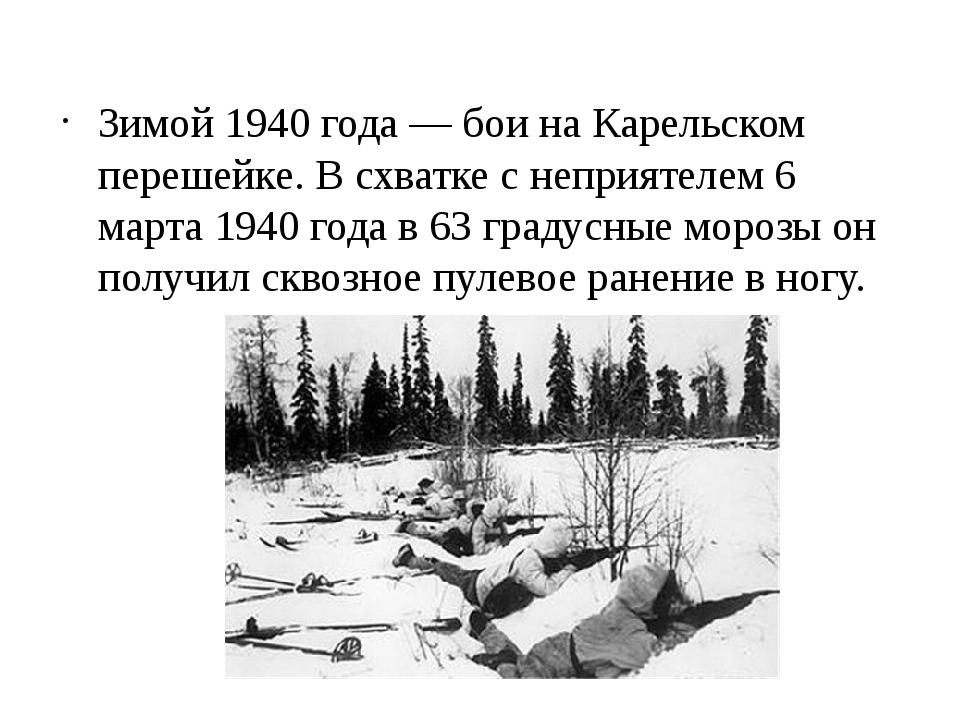 Зимой 1940 года — бои на Карельском перешейке. В схватке с неприятелем 6 мар...
