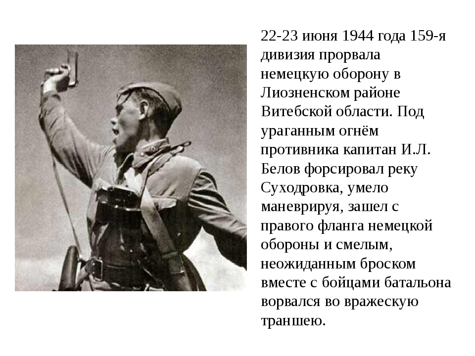 22-23 июня 1944 года 159-я дивизия прорвала немецкую оборону в Лиозненском р...