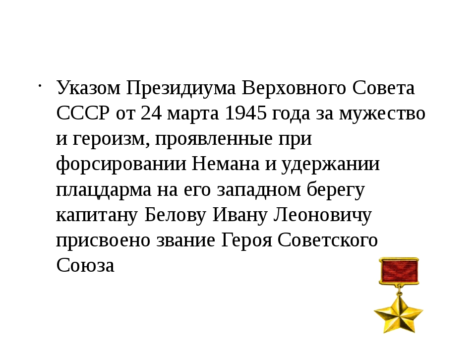 Указом Президиума Верховного Совета СССР от 24 марта 1945 года за мужество и...