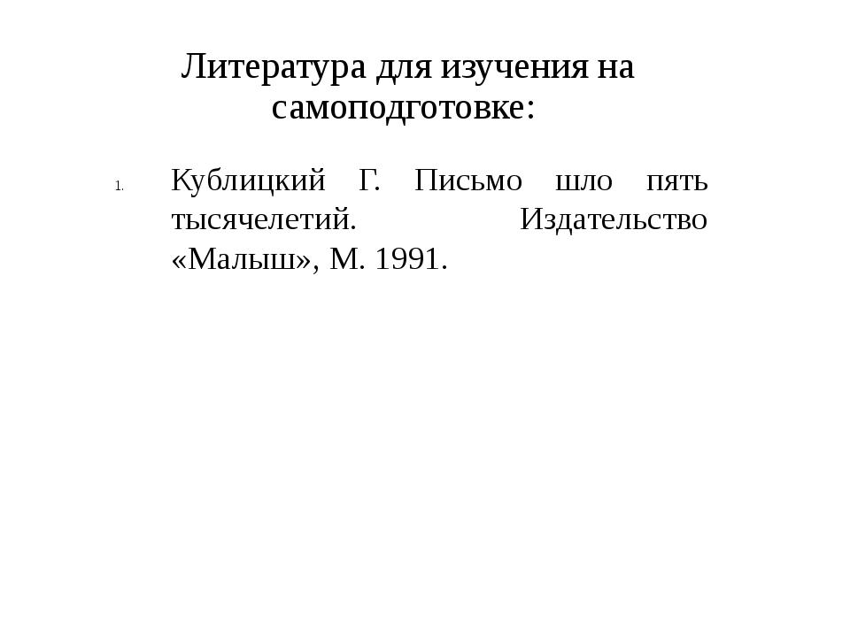 Литература для изучения на самоподготовке: Кублицкий Г. Письмо шло пять тыся...