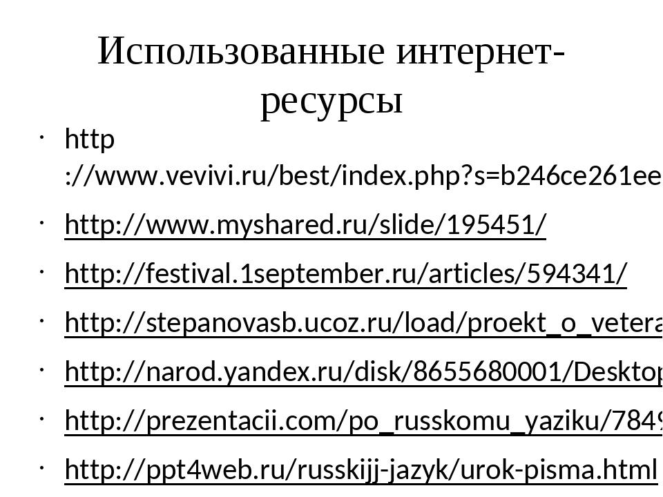 Использованные интернет-ресурсы http://www.vevivi.ru/best/index.php?s=b246ce2...