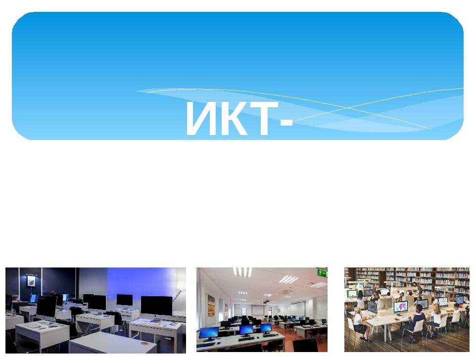 ИКТ-компетентность это способность использовать информационные и коммуникацио...