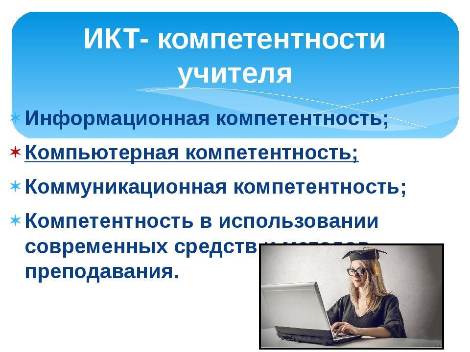 Информационная компетентность; Компьютерная компетентность; Коммуникационная...