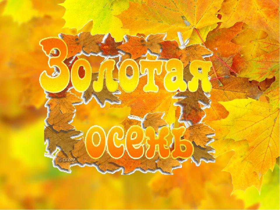 Днем рождения, картинка осень с надписью золотая осень
