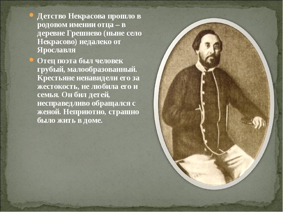 Детство Некрасова прошло в родовом имении отца – в деревне Грешнево (ныне сел...