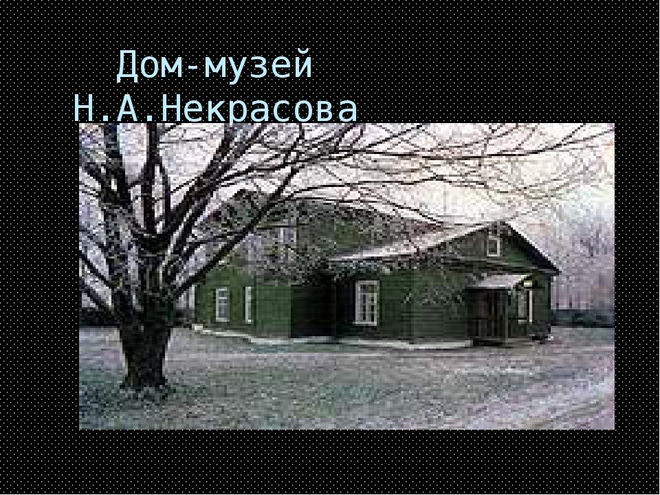 Дом-музей Н.А.Некрасова