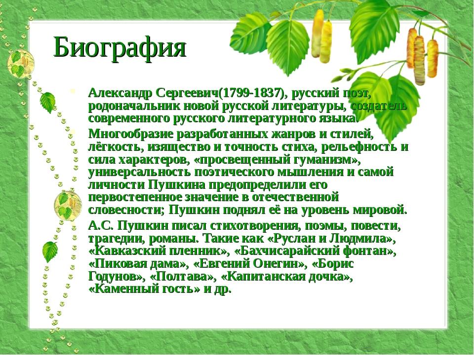 Биография Александр Сергеевич(1799-1837), русский поэт, родоначальник новой р...