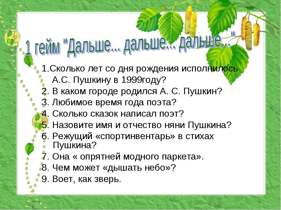 1.Сколько лет со дня рождения исполнилось А.С. Пушкину в 1999году? 2. В каком...