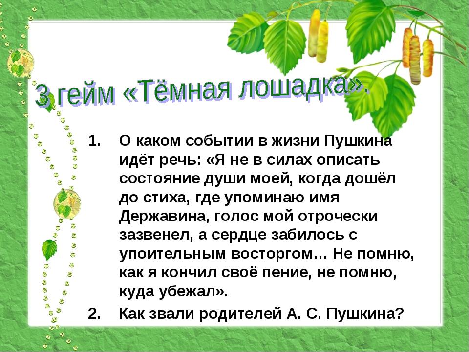 О каком событии в жизни Пушкина идёт речь: «Я не в силах описать состояние ду...
