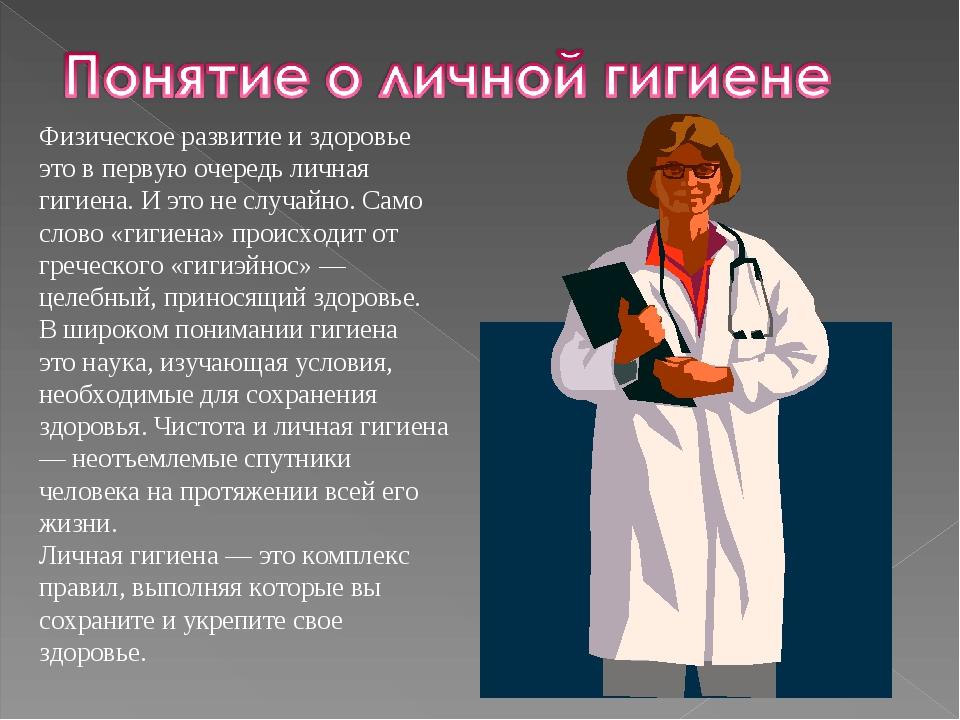 Физическое развитие и здоровье это в первую очередь личная гигиена. И это не...