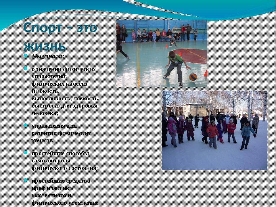 Спорт – это жизнь Мы узнали: о значении физических упражнений, физических кач...