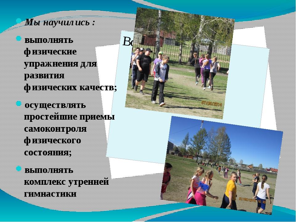 Мы научились : выполнять физические упражнения для развития физических качест...